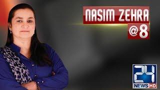 Faizabad Dharna Kia Hukumat be bas?   Nasim Zehra @ 8   24 November 2017   24 News HD