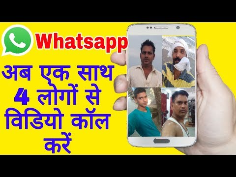 whatsapp group video call kaise kare  | how to do group video call on whatsapp | group video calling