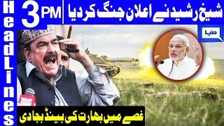 Sheikh Rasheed strong reply to India over Pulwama Incident | Headlines 3 PM | 19 Feb 2019 | Dunya