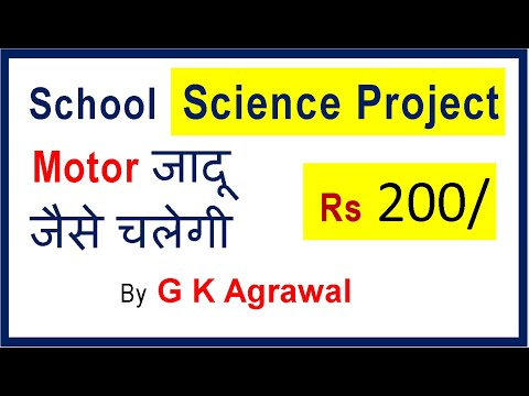 DC Motor trick without battery, in Hindi