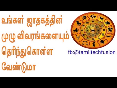 how to find  horoscope in tamil