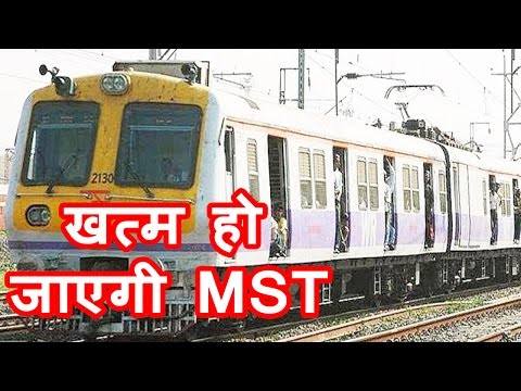 Local trains में MST की जगह लेंगे Rail card, Mumbai से होगी शुरूआत