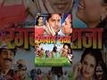 Rangbaaz Raja Superhit Bhojpuri Movie