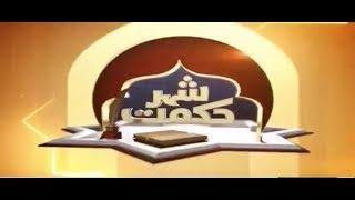 Beti ki Shadi kay liye Wazifa | Shehar e Hikmat | 27 Nov 2018 | City 42