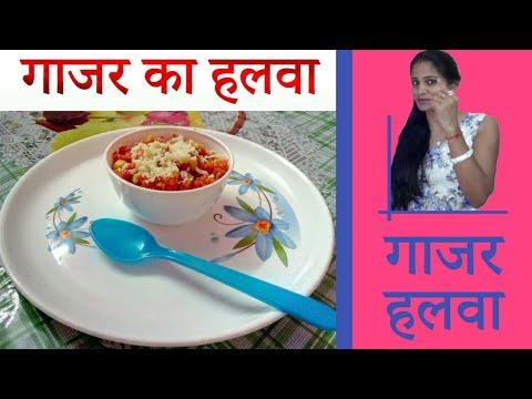 गाजर का हलवा, Carrot halwa, gajar ka  halwa, gajar ka halua recipe in hindi, Gajrela recipe, Dessert