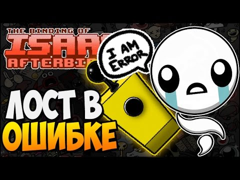 ЛОСТ В ОШИБКЕ ► The Binding of Isaac: Afterbirth |99|