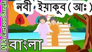 ইয়াকুব  (আঃ) - ইসলামিক কার্টুন || IQRA Cartoon || নবীদের গল্প || Prophet Story Bangla || EP 09