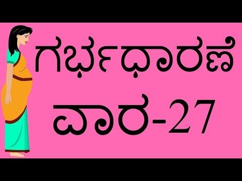 Pregnancy  Kannada   week by week   Week 27   ಗರ್ಭಧಾರಣೆಯ ವಾರ 27