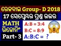 Railway Group D Math & Reasoning 2018 Questions Answer Odia !! P-3 !! Group D 2018 Odia Questions !!