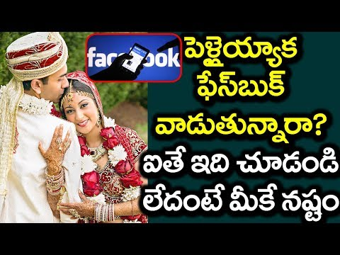Dangers Of Using Facebook After Marriage | Changes in Facebook | Wife and Husband | VTube Telugu