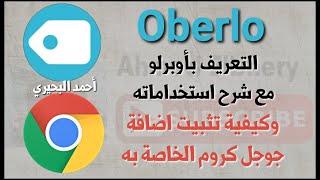شرح تطبيق Oberlo واستخداماته وكيفية استخدام اضافة جوجل كروم الخاصة به Oberlo Chrome Extension