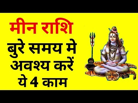 Meen Rashi 2019   Pisces Annual Horoscope in Hindi by