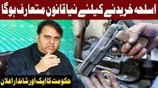 Government Decide To Introduce New Weapon Policy: Fawad Chaudhry | 18 October | Express News