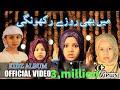Download Me Bhi Roze Rakhungi  | Ramzan Beautiful Nasheed | Kids Album. MP3,3GP,MP4