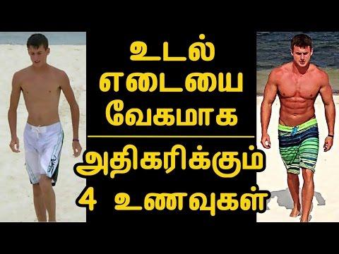 உடல் எடையை வேகமாக அதிகரிக்கும் 4 உணவுகள் | Tamil Weight Gain Diet | Weight Gain Tips in Tamil