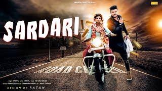 Sardari | Himanshi Goswami | Pawan Gill | Himmy J | Teaser | Latest Haryanvi Songs 2018 | Bawander