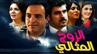 فيلم المغربي الزوج المثالي Film Le mari parfait HD