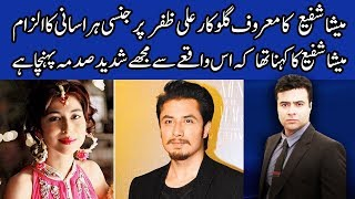 Meesha Shafi Alleges Ali Zafar Of Sexual Harassment - On The Front | Dunya News