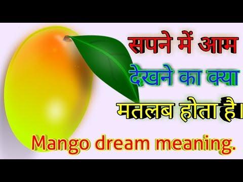 सपने में आम देखना। sapne me aam dekhna mango