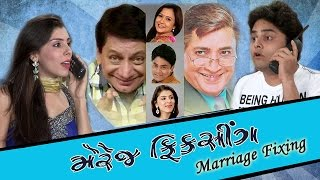 Marriage Fixing - Superhit Comedy Gujarati Full Natak 2015 - Suresh Rajda