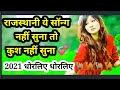 Rajasthani DJ song 2021    धोरिये धोरिये धमाका !! मारवाड़ी सॉन्ग विवाह !! Marji Hindusthani