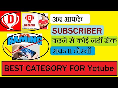 how to increase youtube subscribers in hindi part 3 || best category for youtube hindi
