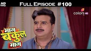 Bhaag Bakool Bhaag - 29th September 2017 - भाग बकुल भाग - Full Episode