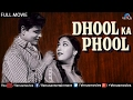 Dhool Ka Phool Full Movie | Rajendra Kumar Movies | Mala Sinha | Bollywood Evergreen Classic Movies