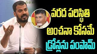 Minister Anil Kumar Clarifies About Drone Usage On Chandrababu Naidu's House || Bharat Today