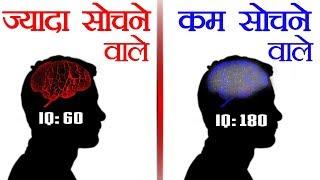 अत्यधिक सोच को कैसे रोके - How to Stop Your Mind