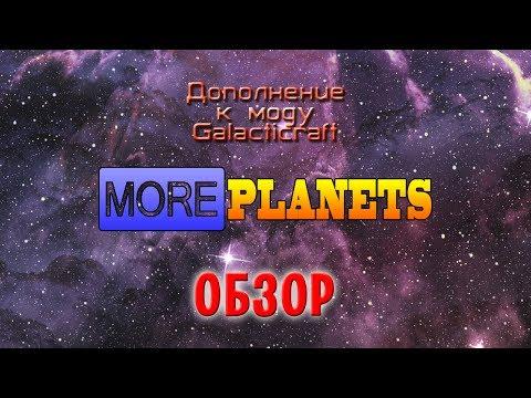 ОБЗОР АДДОНА MORE PLANETS ДЛЯ Galacticraft'а