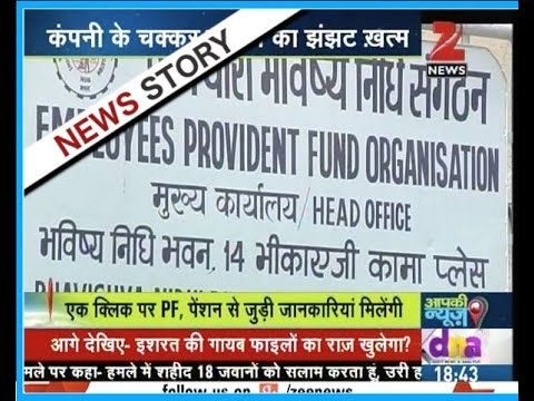 The government launching EPFO online system