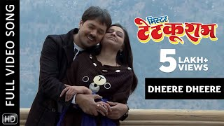 Dheere Dheere | Full Video Song | Mister Tetku Ram | Chhattisgarhi Movie | Anuj Sharma | Puja Sahu