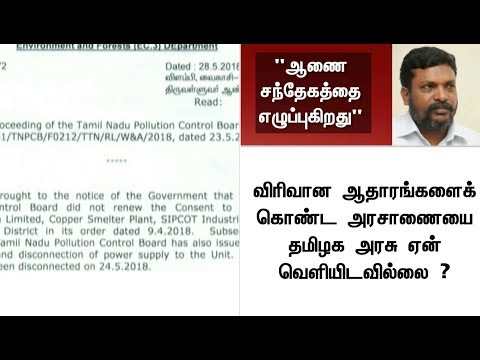 Many doubts arise about the GO issued to close Sterlite plant - Thirumavalavan #Sterlite