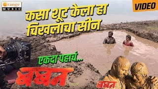 Baban Marathi Movie Making Video   Bhaurao Karhade I Bhausaheb Shinde I Gayatri Jadhav