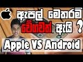 Apple Vs Android | Why Apple Speeder Than Android - Sinhala