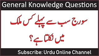 General knowledge Questions and Answers | World GK mcqs | top most questions for test preparation