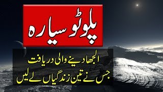 History Of Pluto Planet In Urdu - Mysteries of Space - Purisrar Dunya Urdu Documentaries