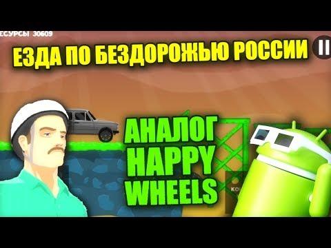 КЛОН HAPPY WHEELS НА ANDROID - ЕЗДА ПО БЕЗДОРОЖЬЮ РОССИИ