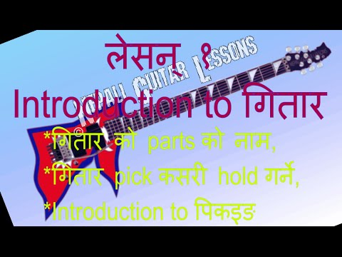Nepali Guitar Lessons लेसन् १ - Introduction to गितार
