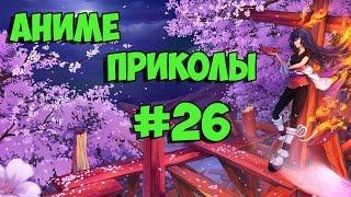Аниме приколы | Anime coub | Под музыку #26