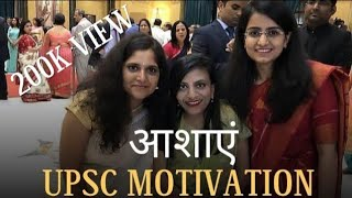 AASHAYEIN  UPSC MOTIVATIONAL VIDEO | IAS MOTIVATION
