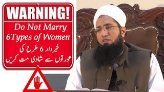 WARNING: Do Not Marry 6 Types of Women خبردار ان 6 طرح کی عورتوں سے شادی مت کریں