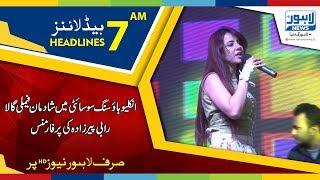 07 AM Headlines Lahore News HD - 16 April 2018