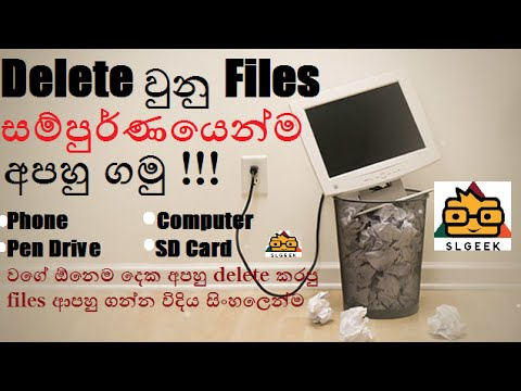 SL GEEK|සිංහලෙන් - Recover All deleted files in Hard , pen ,sd card ,phone etc