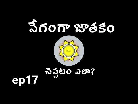 Learn Astrology in Telugu | Fast Horoscope Reading | Ep17