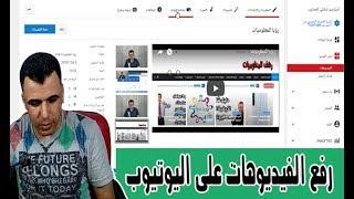 رفع الفيديو على اليوتيوب   الطريقة الصحيحة لرفع الفيديوهات على القناة من الموبايل او الكمبيوتر