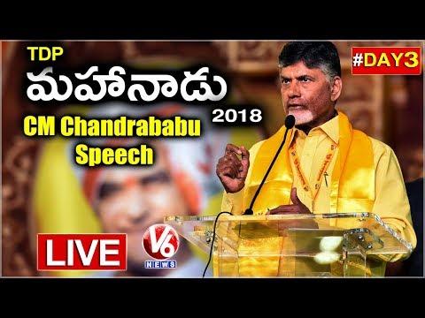 AP CM Chandrababu Speech LIVE | TDP Mahanadu 2018 Live | V6 News