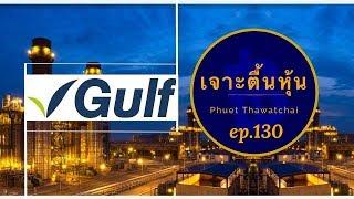 หุ้น GULF แผนเติบโตอีกกว่า 10 โปรเจค เป็นผู้ผลิตไฟฟ้าเอกชนรายใหญ่ที่สุด   เจาะตื้นหุ้น EP.130