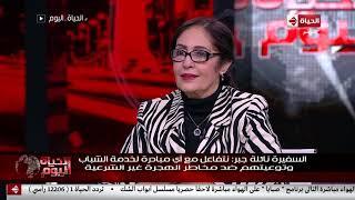 الحياة اليوم - السفيرة نائلة جبر: تجارة الأعضاء البشرية تقضي على حياة الإنسان